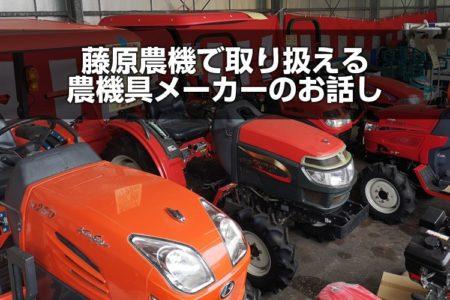 藤原農機で取り扱える農機具メーカーのお話し