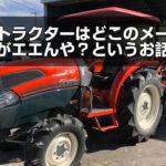 「中古トラクターはどこのメーカーがエエんや?」というお話。