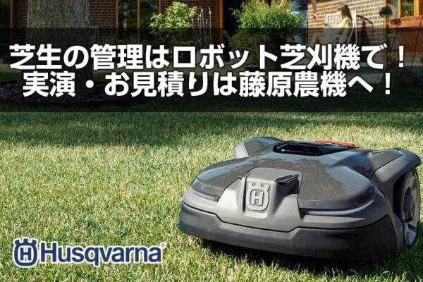 芝生の管理はロボット芝刈り機で!実演・お見積りは藤原農機へ!