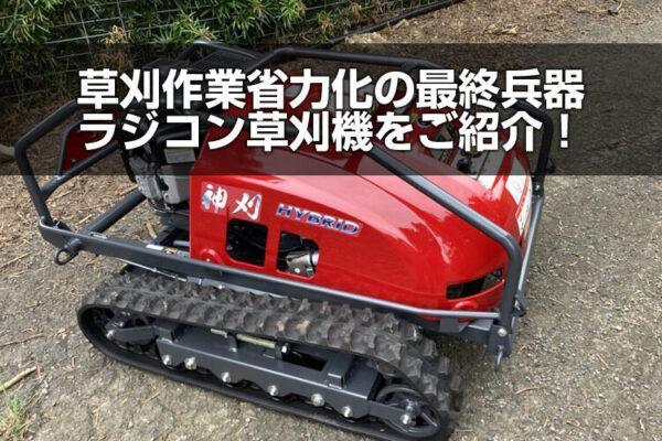 草刈り作業省力化の最終兵器!ラジコン草刈機をご紹介!