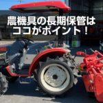 農機具の長期保管はココがポイント!