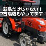 新品農機具だけじゃない!中古農機もやってます!