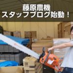 藤原農機スタッフブログ、始動!